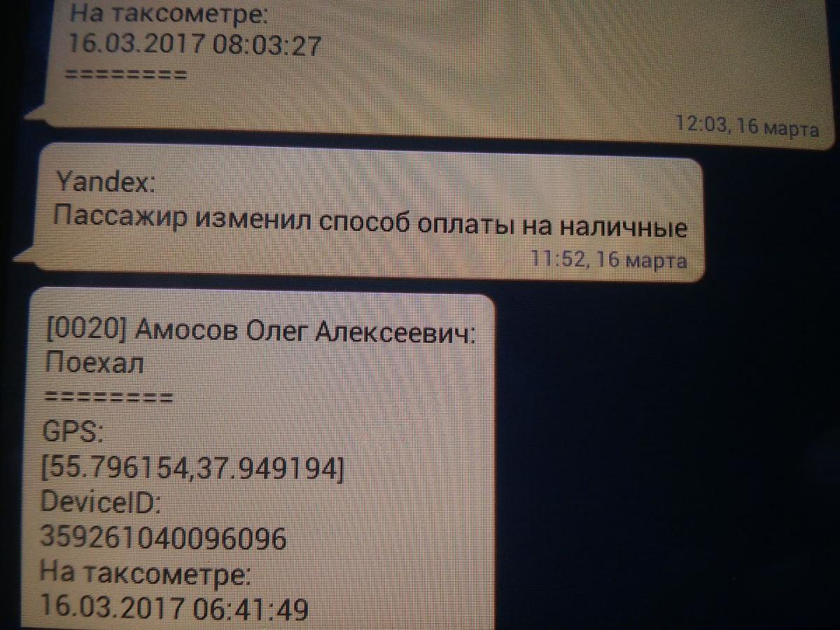Яндекс таксі оплата картою